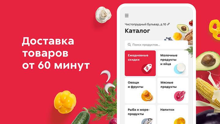 Экспресс-доставка от «Пятерочки» заработала в Краснодаре