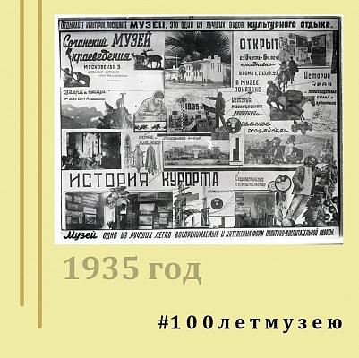 Музей истории города Сочи подготовил онлайн-проект к своему 100-летию