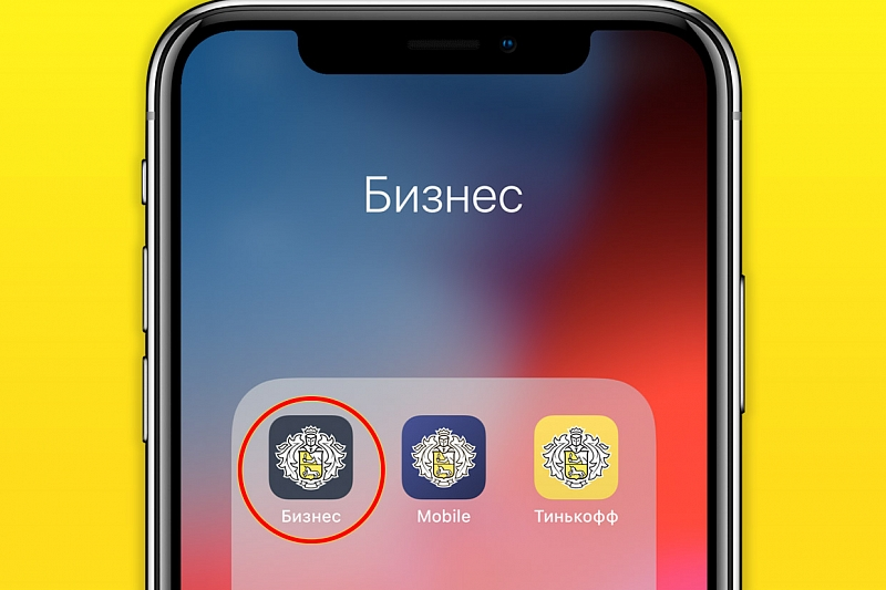 Тинькофф Бизнес запустил в Краснодарском крае акцию по подключению интернет-эквайринга со ставкой 0,5%