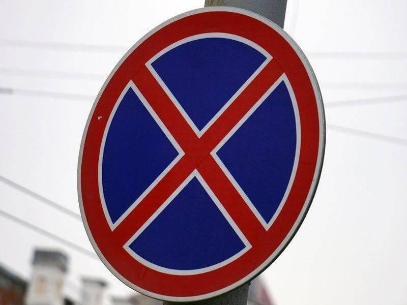 В Краснодаре запретят парковаться на улице Баканской