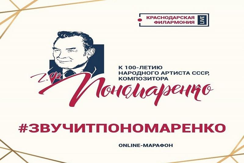 Краснодарская филармония проводит онлайн-марафон к 100-летию композитора Григория Пономаренко