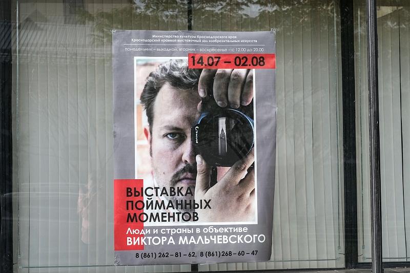 «Выставка пойманных моментов» памяти Виктора Мальчевского открылась в Краснодаре