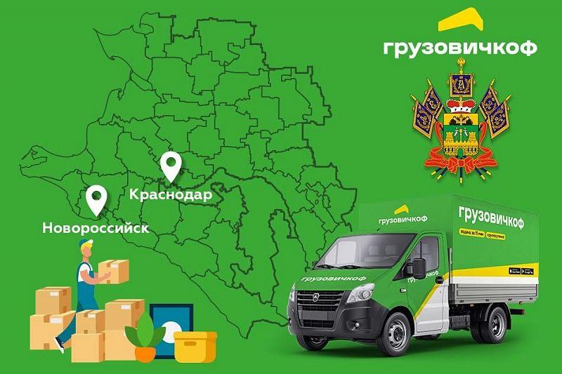 «Грузовичкоф» запустил сервис грузоперевозок на Кубани