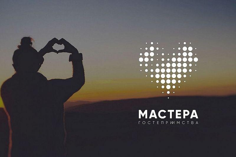 Прием заявок на участие во всероссийском конкурсе «Мастера гостеприимства» завершается
