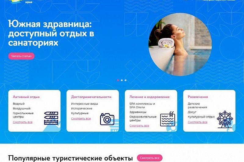 Туристический портал Краснодарского края доступен на английском и немецком языках