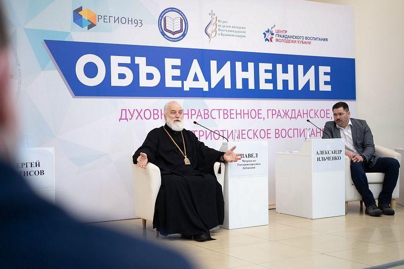 В Краснодаре завершил работу инклюзивный форум «Объединение» для православной молодежи