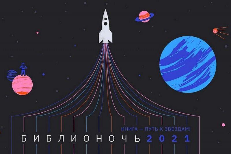 Акция «Библионочь-2021» в Краснодарском крае будет посвящена науке и космосу