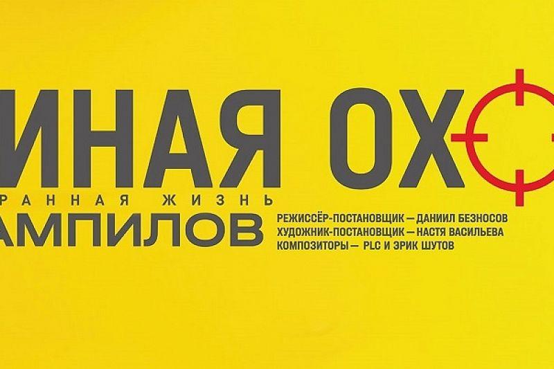 Краснодарский театр драмы покажет «Утиную охоту»