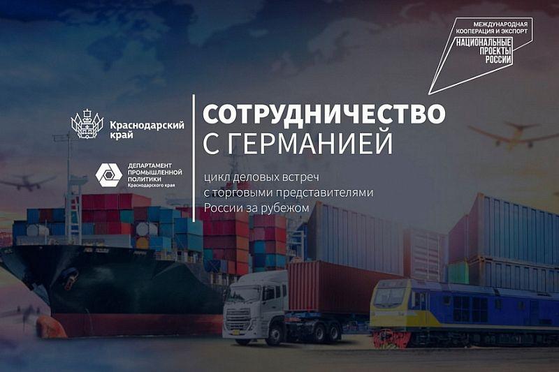 Промышленные экспортеры Краснодарского края расширят сотрудничество с Германией