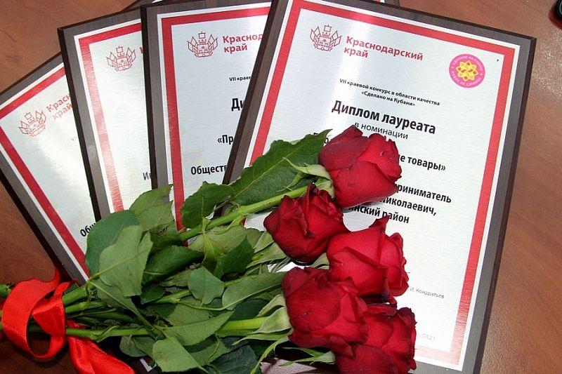 Победителей VII краевого конкурса «Сделано на Кубани» наградили в Краснодаре